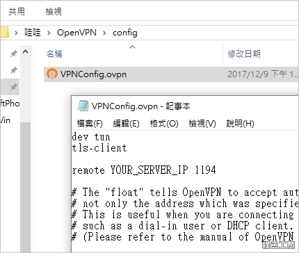 OpenVPN Windows 設定教學