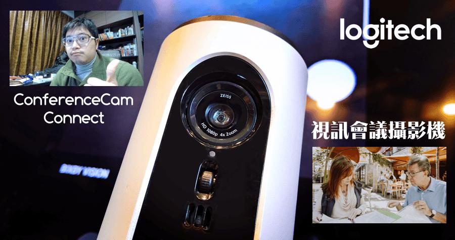 羅技 ConferenceCam Connect 視訊會議攝影機,同時具備有藍牙喇叭與螢幕鏡像的方便功能