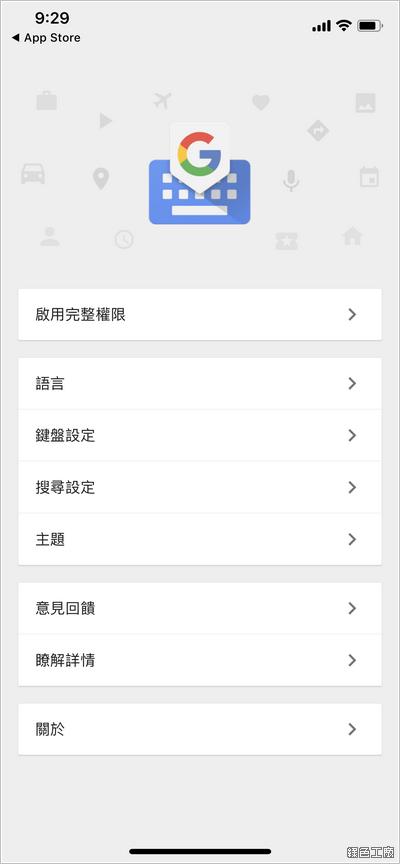 iPhone 安裝 Google 注音輸入法 Gboard