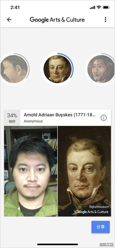 Google Arts & Culture 人像博物館畫像比對