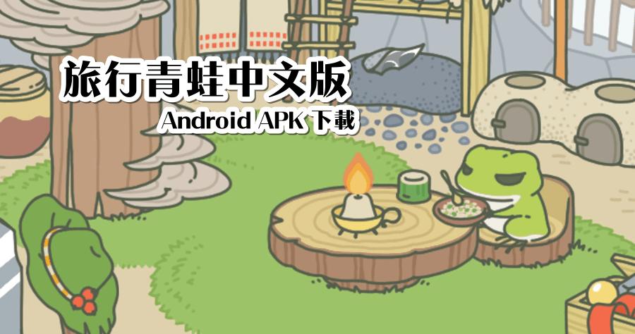 旅行青蛙 中文版 apk 下載