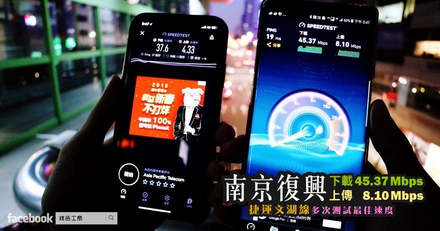 亞太 GT 4G 台北捷運速度實測