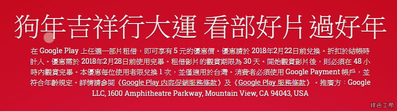 Google Play Moive 新年優惠租片只要5元