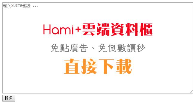 Xuite、Hami+空間直接下載