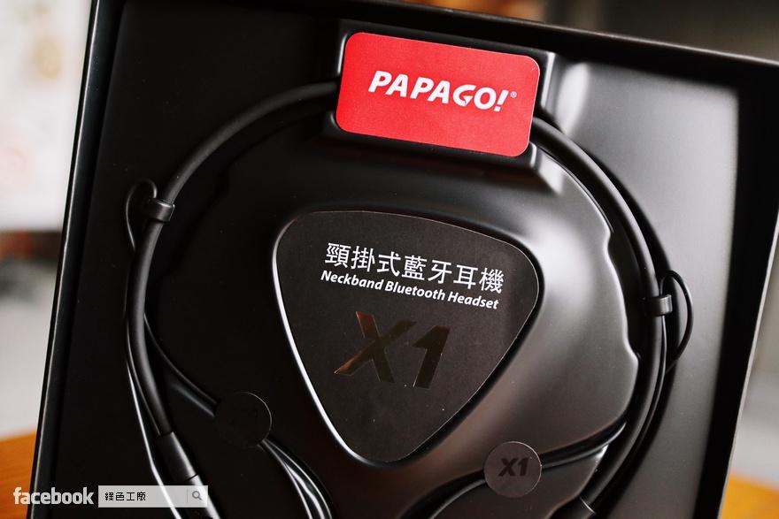 PAPAGO! X1 頸掛式藍牙耳機