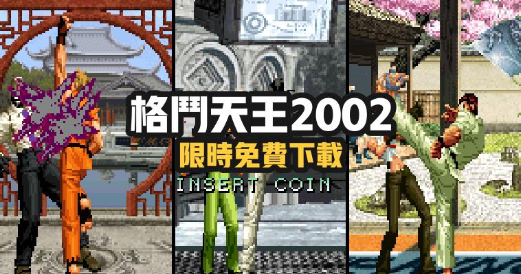 格鬥天王2002、拳王2002 限時免費下載