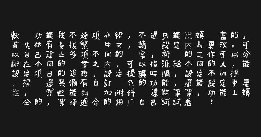 粉筆字型下載 Nagurigaki Crayon