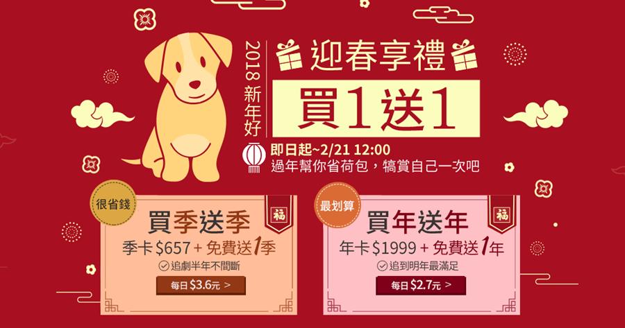愛奇藝台灣站會員買一送一過年就是要在家追劇追不停