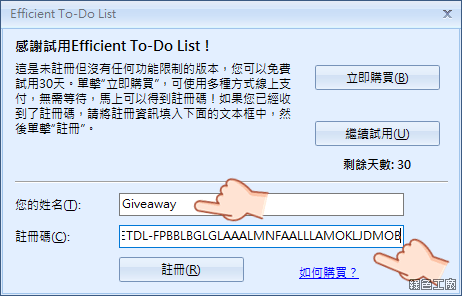 EfficientToDoList 限時免費