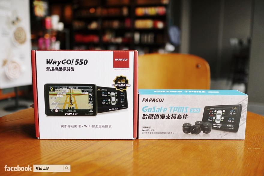 開箱 PAPAGO! WayGO! 550 五吋導航機,可搭配 GoSafe TPMS 300 胎壓偵測器