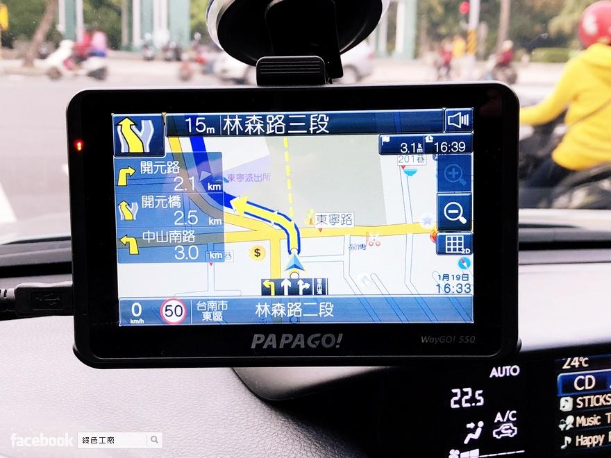 PAPAGO!WayGO550五吋Wi-Fi聲控衛星導航機