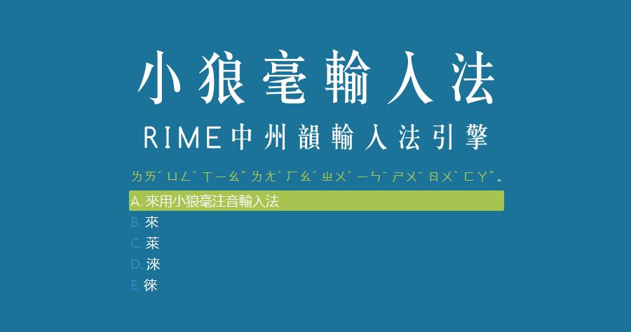 小狼豪輸入法 RIME | 中州韻輸入法引擎