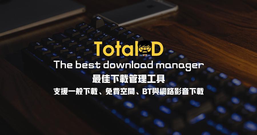 TotalD Pro 最佳檔案下載管理工具