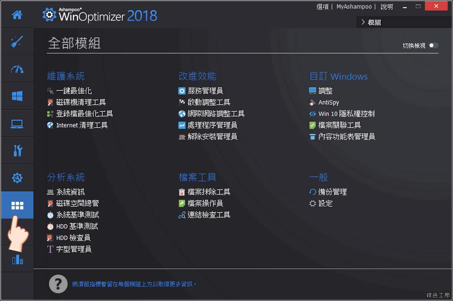 Ashampoo WinOptimizer 2018 無限正式版