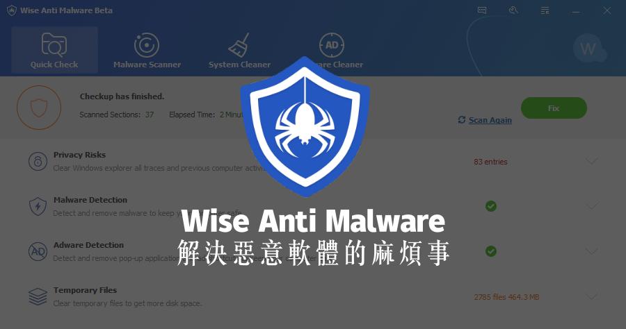 限時免費 Wise Anti Malware 2.2.1 惡意軟體通殺!刪除彈出式惡意廣告