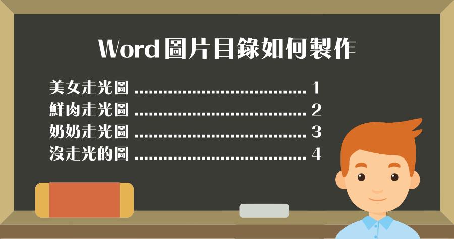 Word 如何製作圖片索引目錄