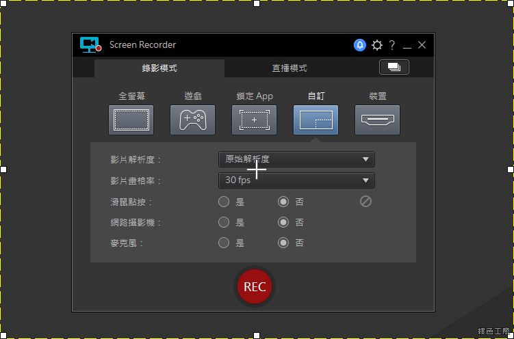 CyberLink Screen Recorder 2 免費序號