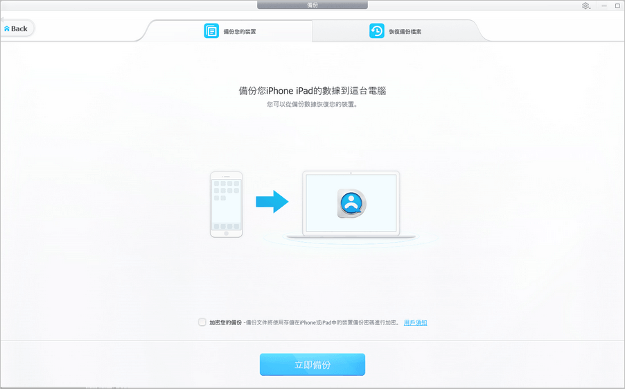 DearMob iPhone Manager 使用介紹