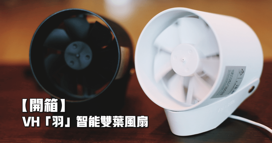 VH 羽USB雙葉風扇