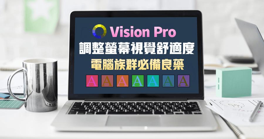 Vision Pro 調整螢幕色彩視覺舒適度
