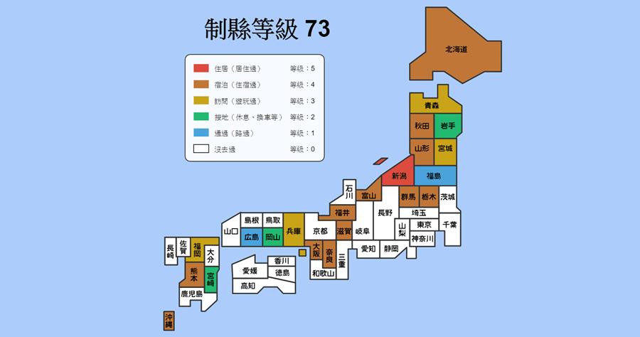 制縣傳說台灣