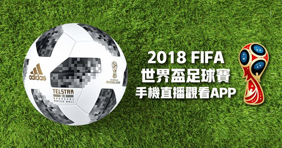 企鵝直播 2018 世界盃足球賽