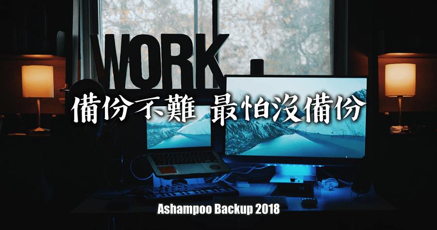 【限時免費】Ashampoo Backup 2018 養成備份的好習慣!免費備份工具