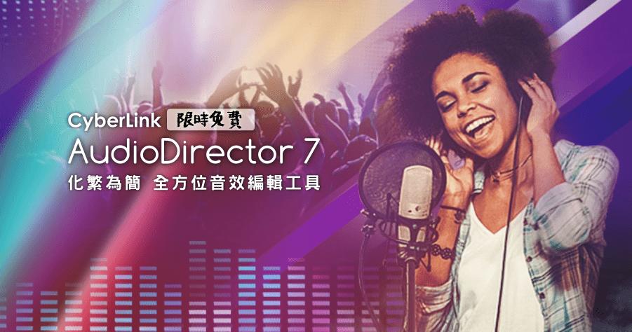 CyberLink AudioDirector 7 全方位音效編輯工具