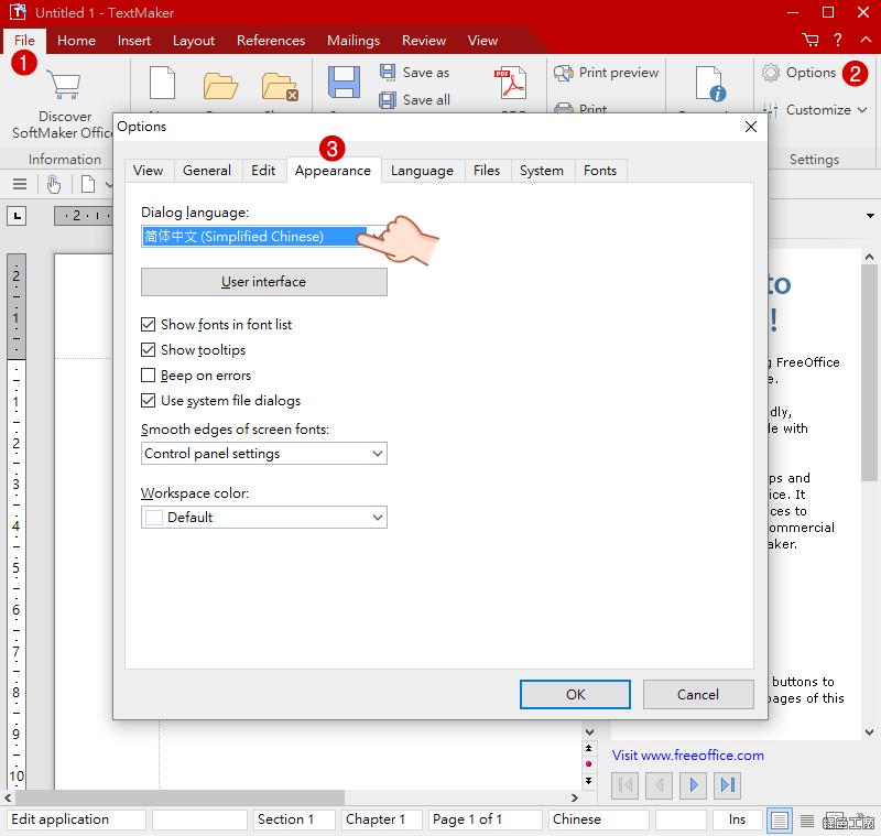 SoftMaker FreeOffice 2018 免費文書軟體工具