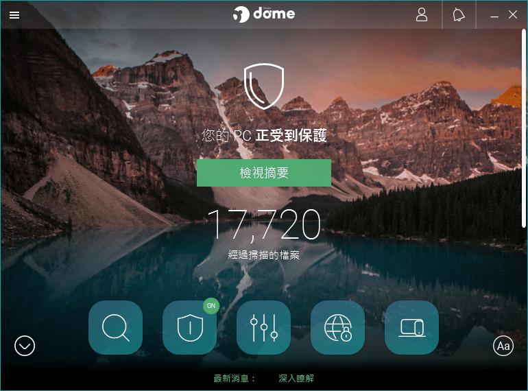 Panda Dome Complete 限時免費