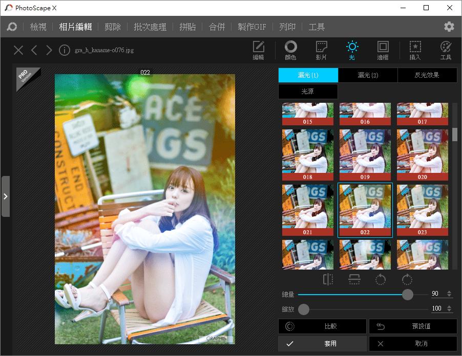 PhotoScape X 實用方便的圖片編輯工具推薦