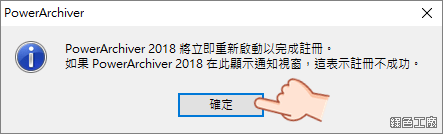 PowerArchiver 2018 限時免費