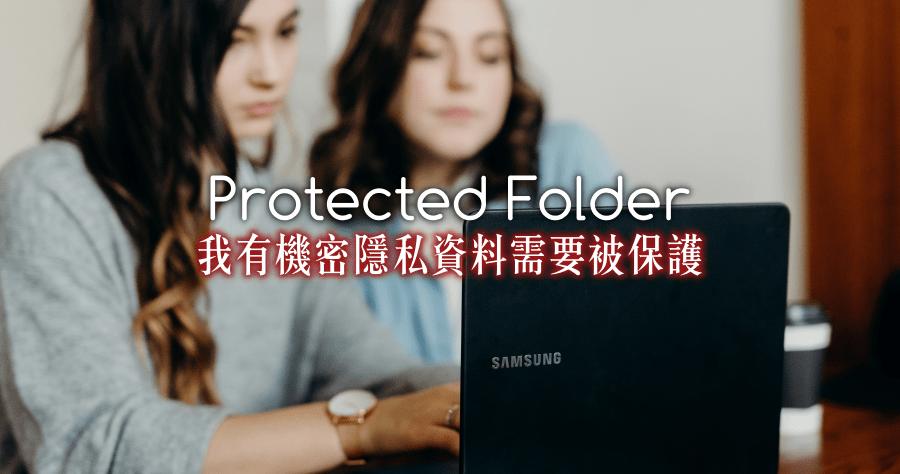 Protected Folder 電腦隱藏機密與私密檔案資料夾