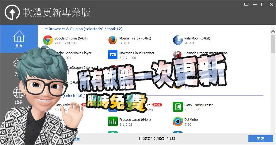 glarysoft freeware