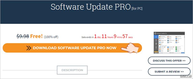 Software Update Pro 電腦軟體批次更新