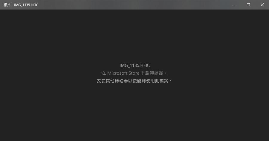 Windows 10 直接讀取 iPhone HEIC 檔案格式照片