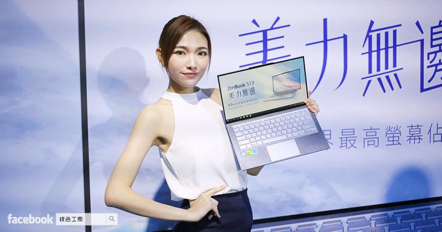 ASUS ZenBook S13 高達 97% 螢幕屏占比,世界最窄邊框來了!