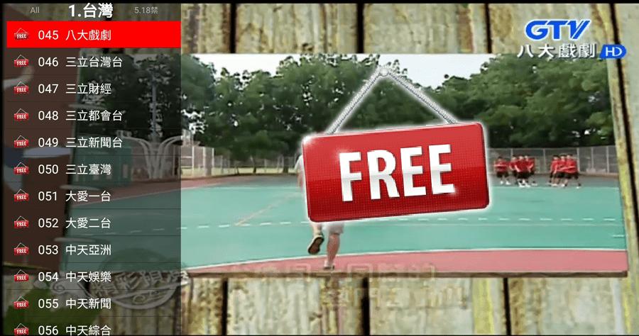 freeTV 免費看第四台 apk