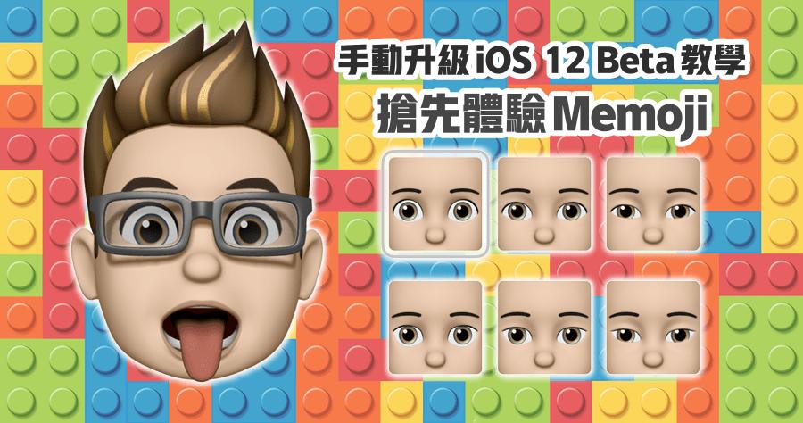 【教學】手動升級 iOS 12 Beta,搶先體驗 Memoji 人像表情