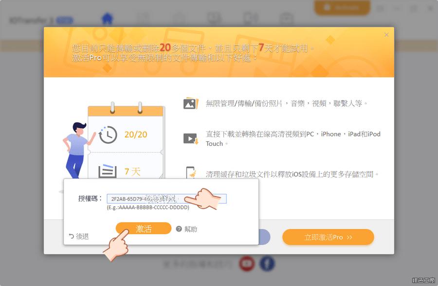 IOTransfer 3 Pro 限時免費