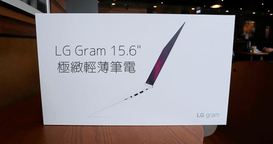 lg gram 15z980開箱