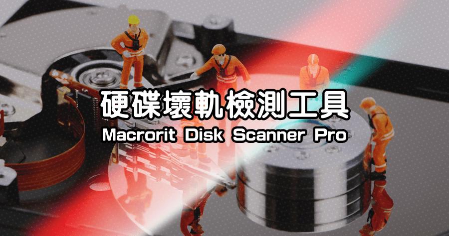 【限時免費】Macrorit Disk Scanner Pro Plus 4.3.5 硬碟壞軌檢測專業工具