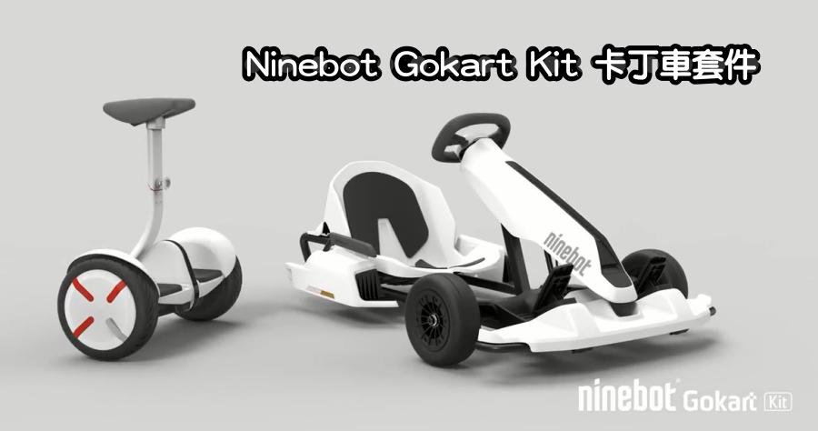 Ninebot Gokart Kit 卡丁車套件