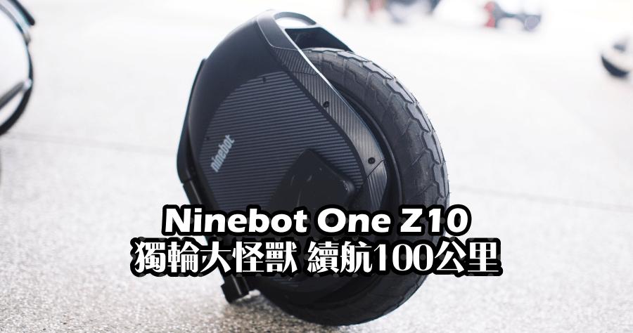 Ninebot One Z10 騎乘體驗