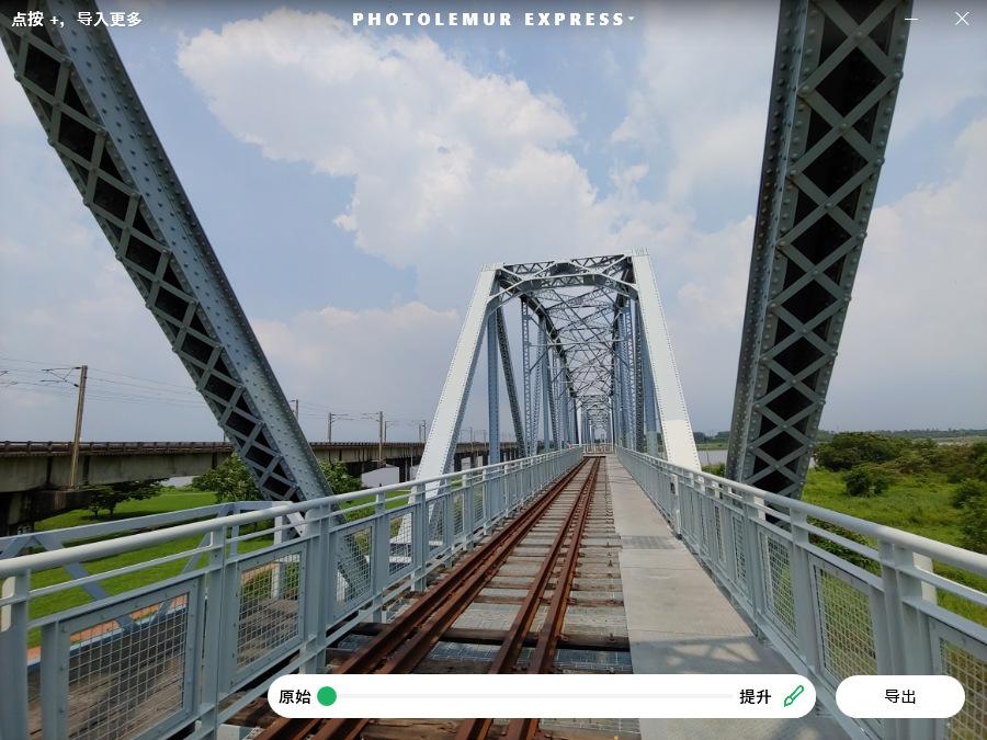Photolemur Express 照片一鍵自動最佳化 序號、License