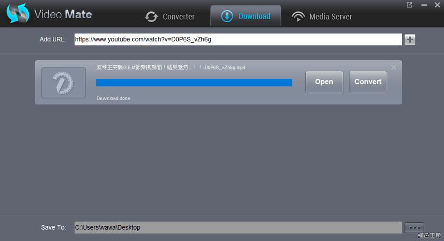 Dimo Videomate 影音轉檔、影音下載、多媒體分享