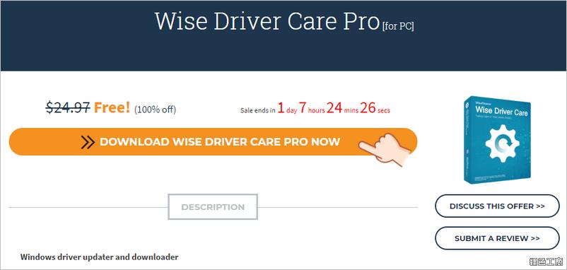 Wise Driver Care Pro 限時免費序號 License