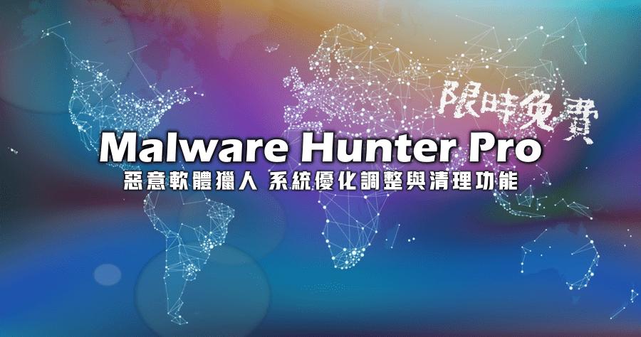 限時免費 Glary Malware Hunter Pro 獵人不只幫你打惡意軟體,更具備系統優化清理功能