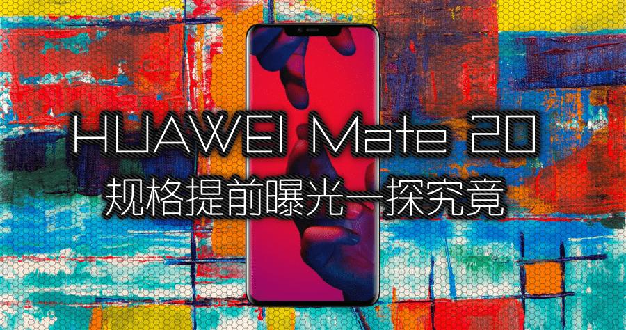 HUAWEI Mate 20規格