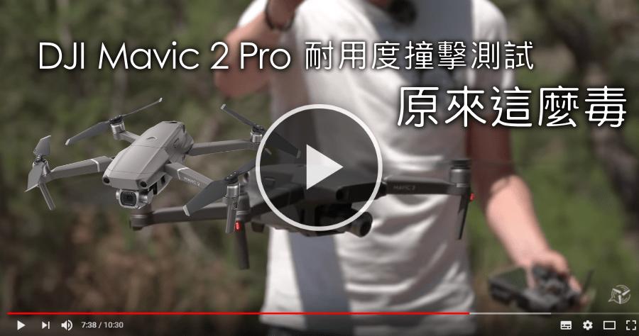 DJI Mavic 2 Pro 空拍機撞擊測試!原來這台這麼毒